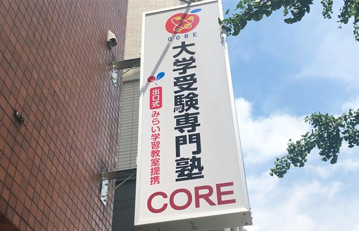 大学受験専門塾CORE:プロフィール画像