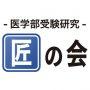 匠の会のロゴ