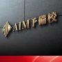 AIM予備校のロゴ