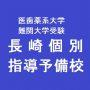 長崎個別指導予備校のロゴ