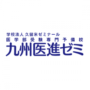 九州医進ゼミのロゴ