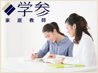 家庭教師・学参:プロフィール画像