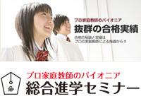 家庭教師・総合進学セミナー:プロフィール画像