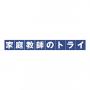家庭教師のトライのロゴ