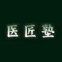 医匠塾のロゴ