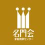 名門会ロゴ