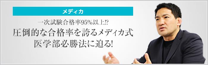 【メディカ】一次試験合格率95%以上!?