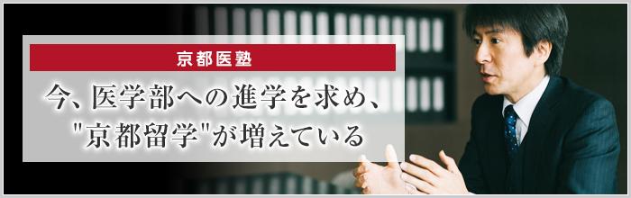【京都医塾】今、医学部への進学を求め、