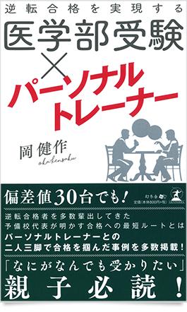 書籍:医学部受験パーソナルトレーナー