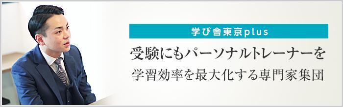 【学び舎東京plus】受験にもパーソナルトレーナーを。学習効率を最大化する専門家の力。