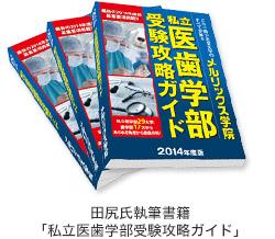 田尻友久氏執筆書籍「私立医歯学部受験攻略ガイド」