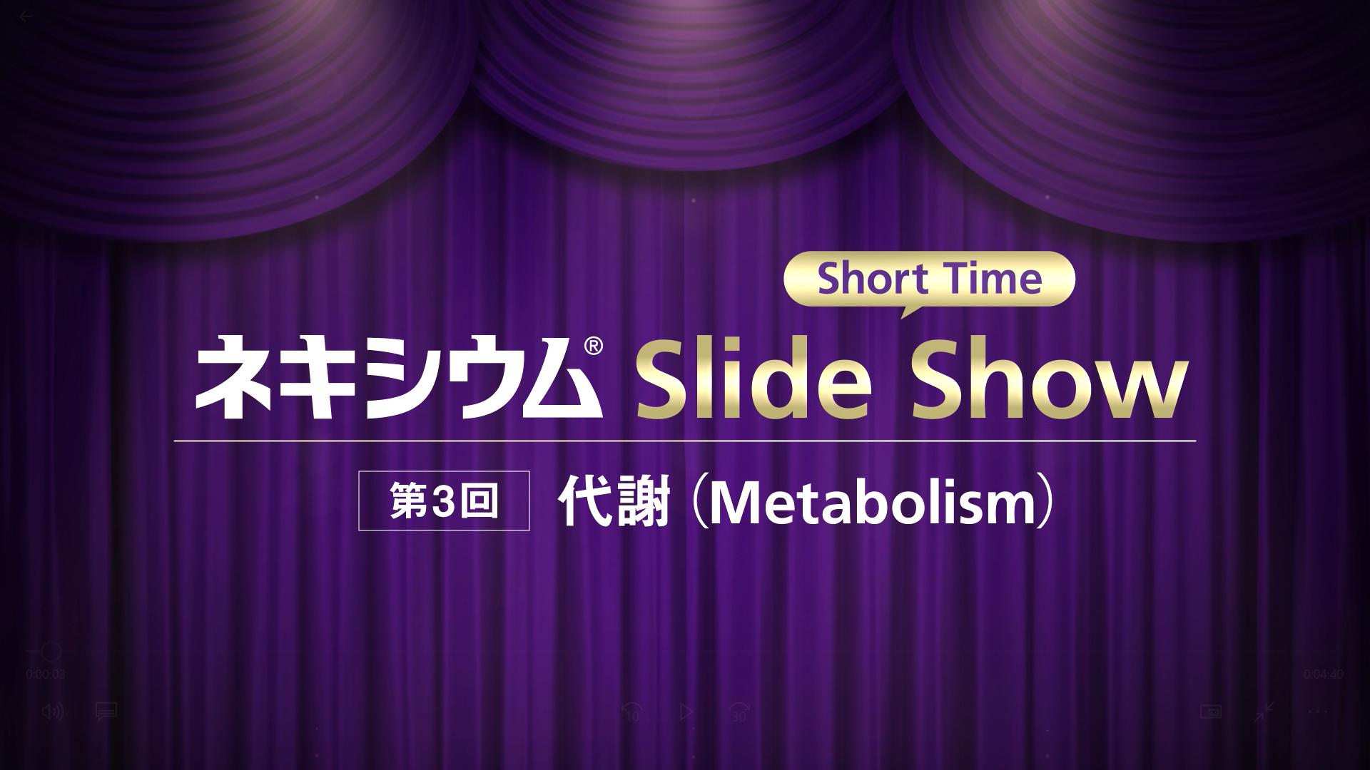 ネキシウムショートタイムスライドショー(代謝編)