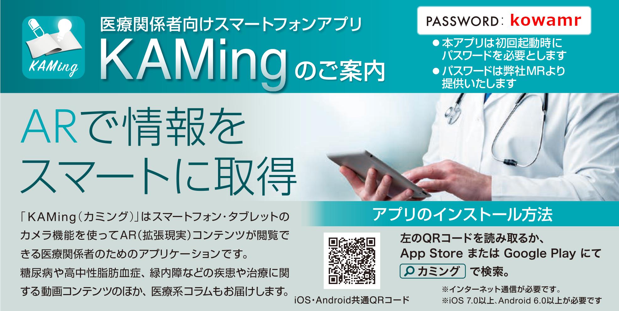 医療関係者向けスマートフォンアプリ KAMing(カミング)のご紹介