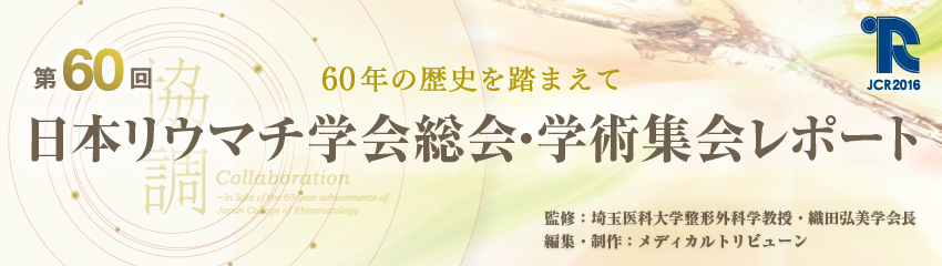 JCR2016 第60回日本リウマチ学会総会・学術集会レポート