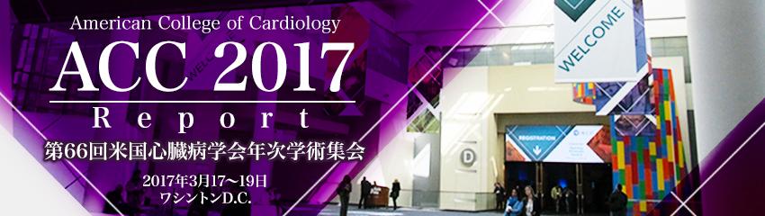 第66回米国心臓病学会年次学術集会レポート(ACC 2017)
