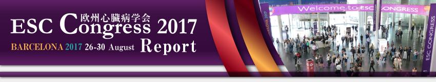 ESC2017 欧州心臓病学会