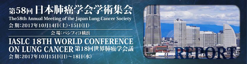 第58回日本肺癌学会学術集会/第18回世界肺癌学会議レポート