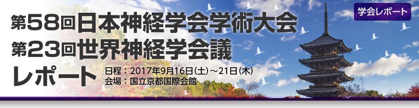 第58回日本神経学会学術大会レポート