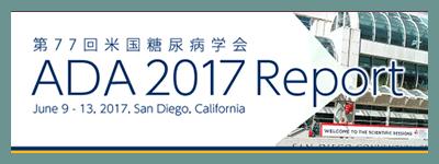 米国糖尿病学会(ADA)2017レポート