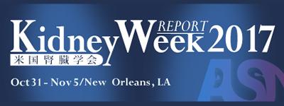 米国腎臓学会(ASN)2017レポート