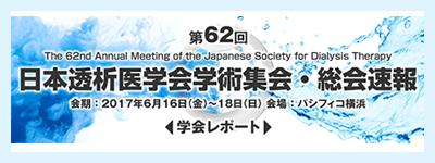 第62回日本透析医学会学術集会・総会速報
