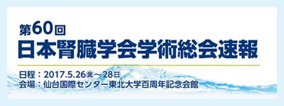 第60回日本腎臓学会速報