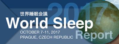 世界睡眠会議(World Sleep)2017レポート