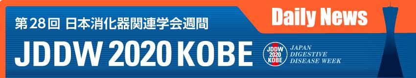 第28回 日本消化器関連学会週間(JDDW 2020)