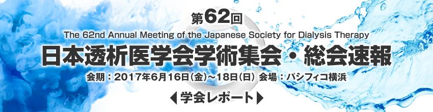 透析 医学 会 日本