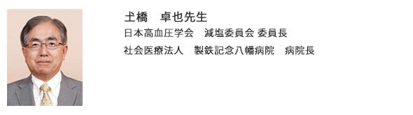 土橋 卓也先生 日本高血圧学会 減塩委員会 委員長 社会医療法人 製鉄記念八幡病院 病院長